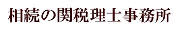名古屋市、豊田市の相続の事なら関税理士事務所にお任せください